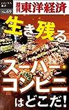 生き残るスーパー・コンビニはどこだ!—週刊東洋経済eビジネス新書No.69