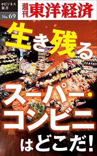 生き残るスーパー・コンビニはどこだ!―週刊東洋経済eビジネス新書No.69の詳細を見る