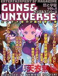 銃と宇宙 GUNS&UNIVERSE  02 GUNS & UNIVERSE