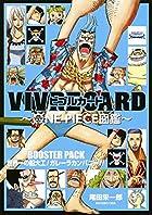 VIVRE CARD~ONE PIECE図鑑~ BOOSTER PACK 世界一の船大工! ガレーラカンパニー!!