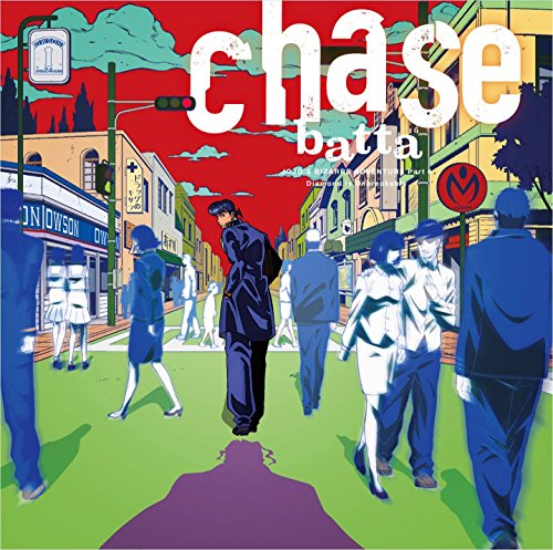 ジョジョの奇妙な冒険 ダイヤモンドは砕けない 新オープニングテーマ「chase」の詳細を見る