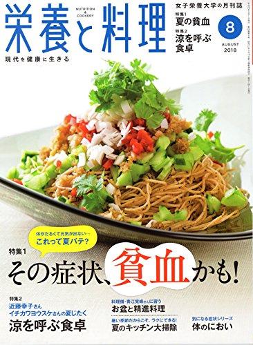 栄養と料理 2018年 08 月号 [雑誌]