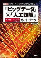 「ビッグデータ」&「人工知能」ガイドブック (I・O BOOKS)