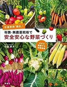 有機・無農薬栽培で安全安心な野菜づくり 佐倉教授「直伝」! 小さな菜園でも収穫倍...