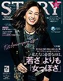 STORY(ストーリィ) 2017年 12月号 [雑誌]