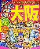 まっぷる 大阪'19 (マップルマガジン 関西 6)