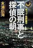 不眠刑事と探偵の朝 - キャップ・嶋野康平 (中公文庫)