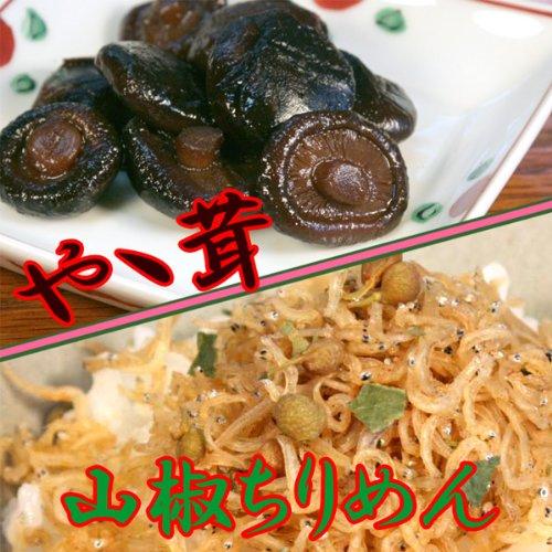 【山椒ちりめん】と【やヽ茸一口椎茸】京佃煮セット メール便