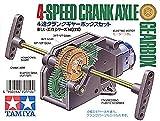 タミヤ 楽しい工作シリーズ No.110 4速クランクギヤー (70110)