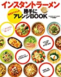 インスタントラーメン 瀬尾幸子さんの勝手にアレンジBOOK ヒットムック料理シリーズ