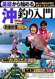 基礎から始める 沖釣り入門 (つり情報BOOKS)