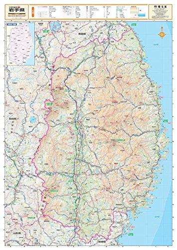 スクリーンマップ 分県地図 岩手県 (ポスター地図 | マップル)