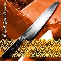 三寿ゞ刃物製作所 洋牛刀スウェーデン鋼ツバ付包丁 刃長240mm