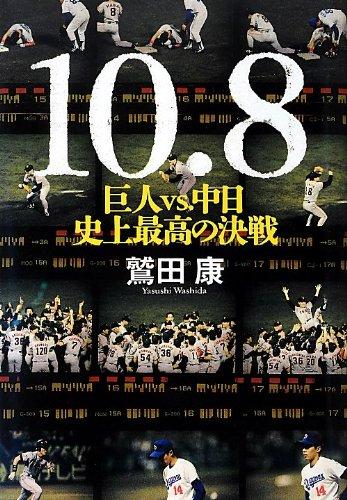 10・8 巨人VS.中日 史上最高の決戦
