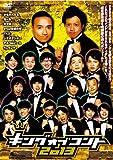 キングオブコント2013[DVD]