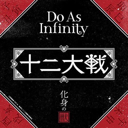 Do As Infinity – 化身の獣 -TVアニメ「十二大戦」ED ver.- [Mora FLAC 24bit/96kHz]