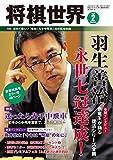 将棋世界 2018年2月号(付録セット) [雑誌]