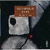 或る「小倉日記」伝 新潮CD