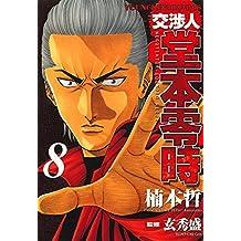 交渉人 堂本零時 (8) (ヤングキングコミックス)