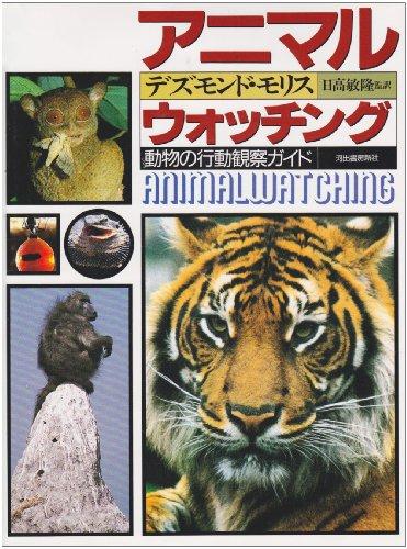 アニマル・ウォッチング—動物の行動観察ガイドブック