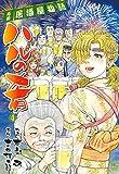 ハルの肴 (4) (ニチブンコミックス)