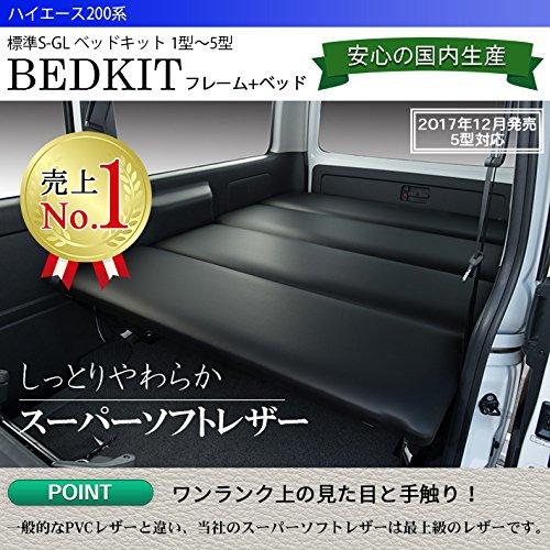 ハイエース200系  ベッドキット