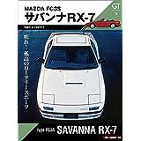 GT memories 5 FC3S サバンナ RX-7 (Motor Magazine Mook)