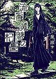 流香魔魅の杞憂 / 奥瀬 サキ のシリーズ情報を見る