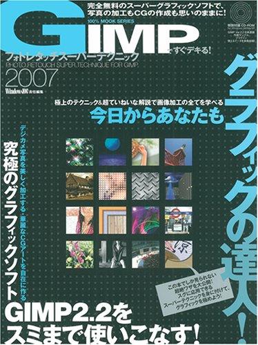 GIMPですぐデキる!フォトレタッチスーパーテクニック2007