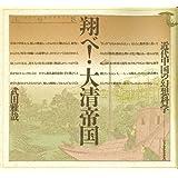 翔べ!大清帝国―近代中国の幻想科学 (リブログラフィクス)