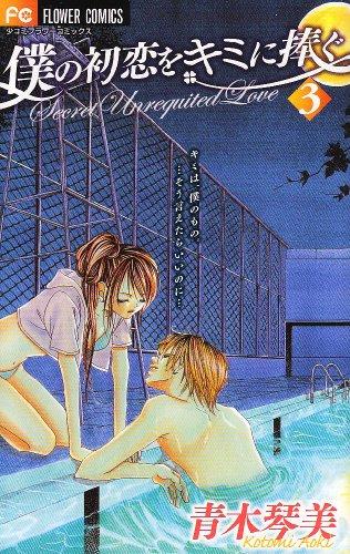 僕の初恋をキミに捧ぐ 3 (フラワーコミックス)