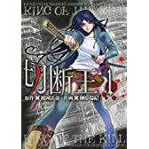 切断王 ① (MFコミックス フラッパーシリーズ)