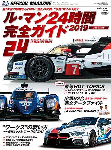 ル・マン 24時間 完全ガイド 2019 (auto sport 特別編集)