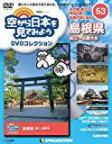 空から日本を見てみようDVD 53号 (島根県 松江~出雲大社) [分冊百科] (DVD付) (空から日本を見てみようDVDコレクション)