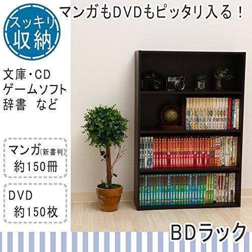 不二貿易 リビング収納 BDラック(BOOK&DVD) 4段 幅60cm ブラウン 84356