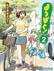よつばと!(2) (電撃コミックス)