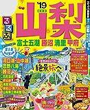 るるぶ山梨 富士五湖 勝沼 清里 甲府'19 (るるぶ情報版(国内))