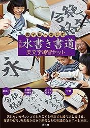 親子孫で楽しむ 高級 水書き書道 美文字練習セット ([バラエティ])