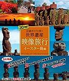 3D付!  映像旅行 公認ガイドと歩く世界遺産・イースター島 編 [Blu-ray]