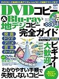DVDコピー&Blu-ray・地デジコピー完全ガイド (超トリセツ)