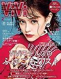 ViVi(ヴィヴィ) 2018年 02 月号 [雑誌]