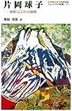 片岡球子―個性(こころ)の旅路 (ミュージアム新書)