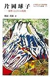 片岡球子―個性(こころ)の旅路 (ミュージアム新書) 画像
