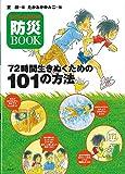 子どものための防災BOOK -72時間生きぬくための101の方法- (単行本図書)