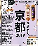 &TRAVEL 京都 2019 【ハンディ版】 (アサヒオリジナル)