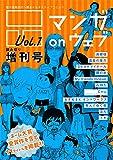 マンガ on ウェブ増刊号 Vol.1 [雑誌] (電書バト)