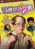 13歳のハゲ男[DVD]