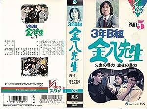 3年B組金八先生スペシャル5 - 先生の暴力 生徒の暴力 [VHS]