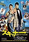 【早期購入特典あり】スキャナー 記憶のカケラをよむ男(B2ポスター付き) [DVD]