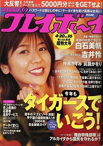 週刊プレイボ-イ No16 2004年 4月2・・・
